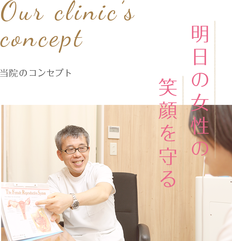 Our clinic's concept 当院のコンセプト 明日の女性の笑顔を守る
